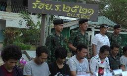 ฉก.ร.25ระนองจับกุมเครือข่ายไทยเมียนมาค้ายาเสพติด