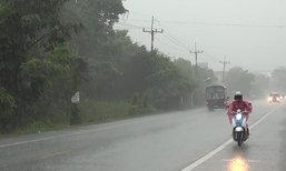 อุตุฯเตือนไทยอากาศแปรปรวน23-25ก.พ. อีสานตอ.ฝนตก