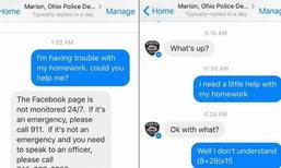 เด็ก ป.5 ส่งแชทถามการบ้านวิชาเลขกับตำรวจ แล้วได้คำตอบด้วย