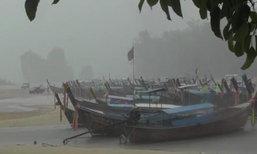 อุตุฯออกประกาศไทยอากาศแปรปรวนฉบับ8