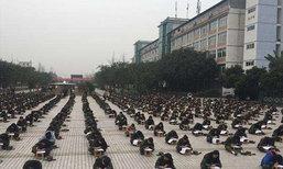 นักเรียนจีนกว่า 2 พันคนนั่งสอบกลางสนาม ครูยืนส่องกล้องคุม
