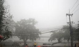 อุตุฯเผยเหนืออีสานยังเย็นถึงหนาวภาคใต้ฝนฟ้าคะนอง