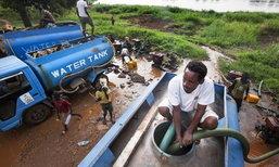 องค์การสหประชาชาติชี้ปัญหาขาดแคลนน้ำ ต้องนำน้ำเสียกลับมารีไซเคิล