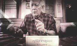 """สิ้นแล้ว """"ครูพินิจ ฉายสุวรรณ"""" ศิลปินแห่งชาติ ปรมาจารย์ดนตรีไทย"""