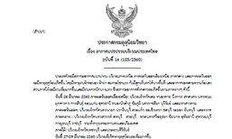 อุตุฯเตือนฉ.16ประเทศไทยอากาศแปรปรวน