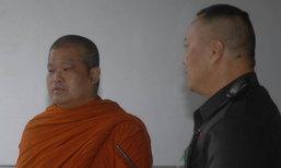 ศาลนัดสืบพยานโจทก์คดีพระพุทธะอิสระฟ้องหมิ่นพระเมธีธรรมาจารย์
