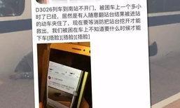 ..เพราะมักง่าย หนุ่มจีนตัดหน้ารถไฟ โดนชนอัดยืนตายคาสถานี