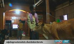 หญิงกัมพูชาแต่งงานกับวัว เชื่อเป็นสามีกลับชาติมาเกิด