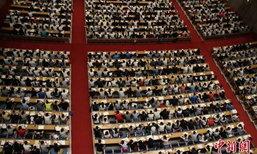 แน่น! นักศึกษาจีนเตรียมสอบป.โท นั่งเรียนด้วยกัน 2,000 คน