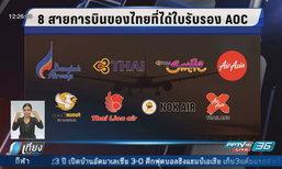 8 สายการบินของไทยผ่านรับรองผู้ดำเนินการเดินอากาศใหม่