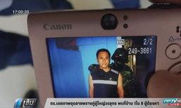 ตำรวจดูแลมือฆ่ายกครัวเข้ม หวั่นโดนนักโทษคุกกระบี่ตื้บ