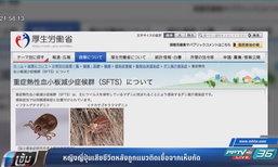 หญิงญี่ปุ่นเสียชีวิตจากเชื้อไวรัส ที่มีเห็บแมวเป็นพาหะ