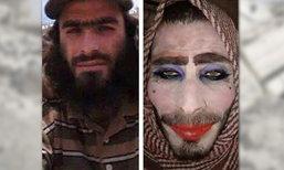 สาวมีหนวด! กองกำลังอิรักรวบตัวนักรบไอเอส ปลอมเป็นหญิงหนีออกจากโมซูล