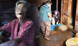 คุณยายวัย 81 ไม่รู้ว่าพี่สาวตายแล้ว นอนเฝ้าศพไม่ห่างมากว่า 2 วัน