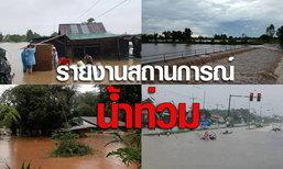"""รายงานสถานการณ์น้ำท่วม อิทธิพล """"พายุเซินกา"""" เหนือ-อีสาน-กลาง อ่วม"""