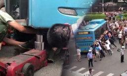 ชายชราจีนถูกรถเมล์ชน-ติดใต้ท้องรถ มวลชนเห็นแห่ยกรถช่วย