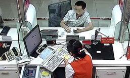 """ใจระทึก! ชายจีนเข้าธนาคารยื่นกระดาษใจความ """"ช่วยผมด้วย"""""""