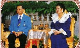 พระราชดำรัสเนื่องในวันขึ้นปีใหม่ 31 ธันวาคม 2521