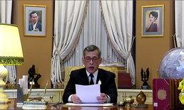 สมเด็จพระเจ้าอยู่หัว มหาวชิราลงกรณฯ พระราชทานพรปีใหม่ 2560