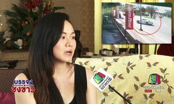 คืบหน้า ปอร์เช่ชน จยย.! เหยื่อเก่าร้องสื่อ คดีผ่านไป 5 ปี ยังไม่ได้รับการเยียวยา