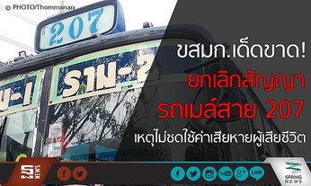 """ขสมก.เด็ดขาด! ยกเลิกสัญญา """"รถเมล์ 207"""" เหตุไม่ชดใช้ค่าเสียหายผู้เสียชีวิต"""