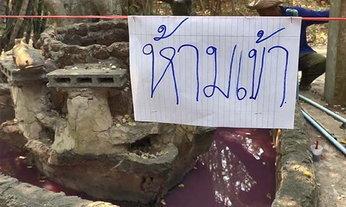 สธ.ลงตรวจบ่อน้ำสีชมพู สั่งชาวบ้านห้ามดื่มเด็ดขาด