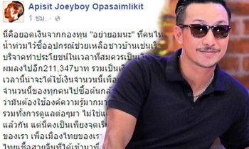 โจอี้ บอย คนจริง!! ทุ่ม 6 แสน บริจาคต้นกล้าปลูกป่าให้แผ่นดินไทย