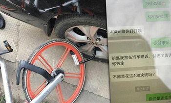 แบบนี้ก็ได้หรอ? คนจีนเรียกค่าไถ่ แลกกับปลดล็อกล้อรถ