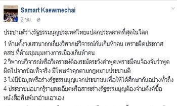 สามารถFBบอกประชามติไทยประหลาดที่สุดในโลก