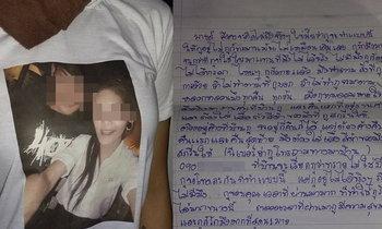 สาว 19 ใส่เสื้อรูปคู่แฟนผูกคอตาย ทิ้งจม.สั่งเสียขู่ตามหลอกหลอน