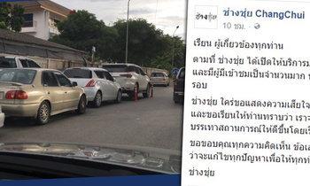 """""""ช่างชุ่ย"""" ทำพิษรถติดยับ ผู้ใช้ถนนบ่นอุบวอนแก้ไข"""