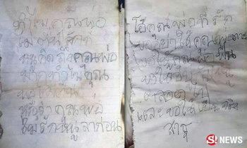 สุดสะเทือนใจ พ่อตายในห้องน้ำ เด็กพี่น้องเขียนจดหมายสั่งลา