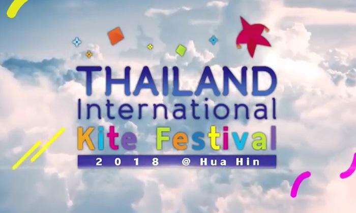 """ททท.กระตุ้นการท่องเที่ยว """"เทศกาลว่าวนานาชาติประเทศไทย 2018"""" 23-25 มี.ค.นี้"""