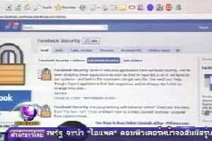 กูเกิลยกให้เฟซบุคเป็นเจ้าแห่งโลกออนไลน์