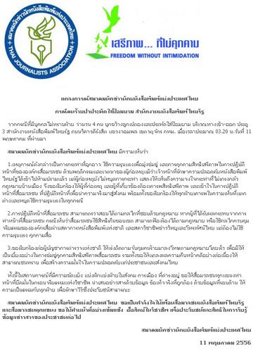 สมาคมนักข่าวฯฉะคนร้ายปาประทัดใส่ไทยรัฐ