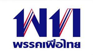พรรคเพื่อไทยออกแถลงการณ์ 7 ข้อ วอนม็อบยุติชุมนุม-คืนสถานที่ราชการ