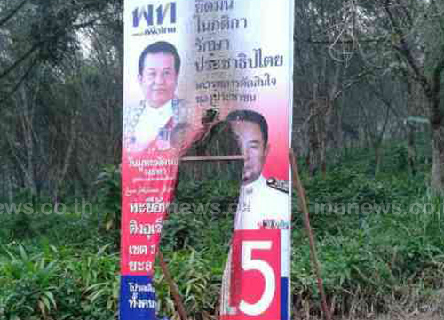 เผาป้ายหาเสียงผู้สมัครพรรคเพื่อไทยเบตง