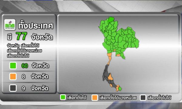 กกต.สรุปภาพรวมเลือกตั้งงดลงคะแนน 18 จังหวัด 69 เขต