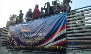 คปท. บุกเพื่อไทย ไล่ล่ากลุ่มแบ่งประเทศ