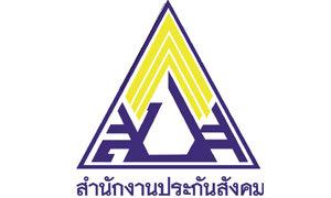 สำนักงานประกันสังคม เปิดรับสมัครสอบพนักงานราชการ