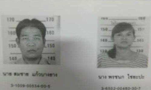 2 ผัวเมียรับสารภาพ ฆ่าหั่นศพครูสอนภาษาญี่ปุ่น
