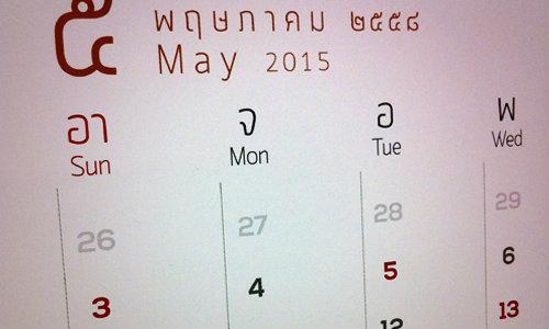ชง ครม. เพิ่มวันหยุดยาว 5 วัน ต้นเดือนพฤษภาคม 58