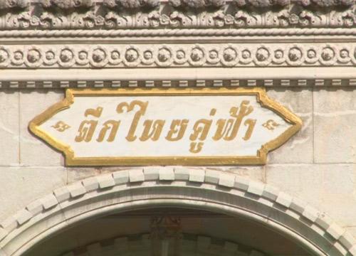 รมว.ต่างประเทศตุรกีเยือนไทยครั้งแรกในรอบ25ปี