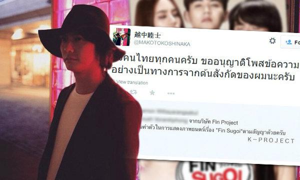 """""""มาโกโตะ"""" นักร้องญี่ปุ่น โพสต์กระฉ่อน! ถูกโกงค่าตัวหนังไทย"""