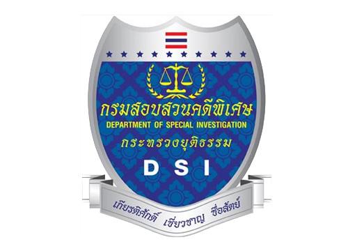 DSIเปิดเว็บไซต์สามารถตรวจสอบความคืบหน้าคดีได้