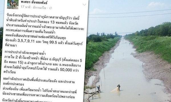 ผู้ว่าฯ ปทุมเร่งช่วยเหลือ หลังประปาภูมิภาคธัญบุรีแจ้งน้ำดิบหมด