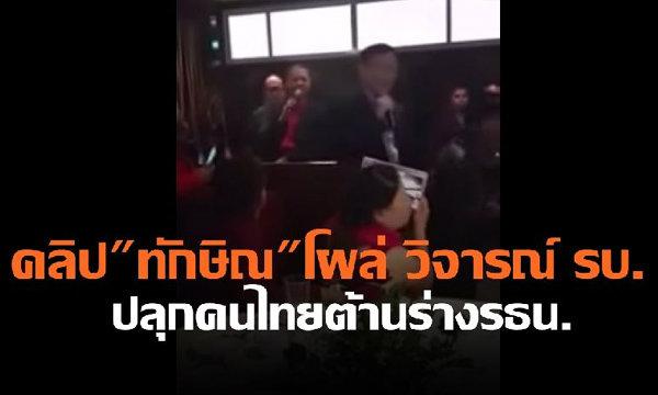 """สะพัด! คลิป""""ทักษิณ""""ปลุกคนไทยต้านร่างรธน. เปรียบบ้านเมือง เหมือนช่วงล้างเผ่าพันธุ์"""