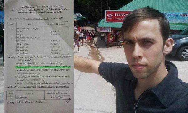 จนท.ไม่ผิด! เก็บเงินหนุ่มหน้าฝรั่ง 10 เท่า เข้าอุทยานฯ เหตุ ยังไม่ได้สัญชาติไทย