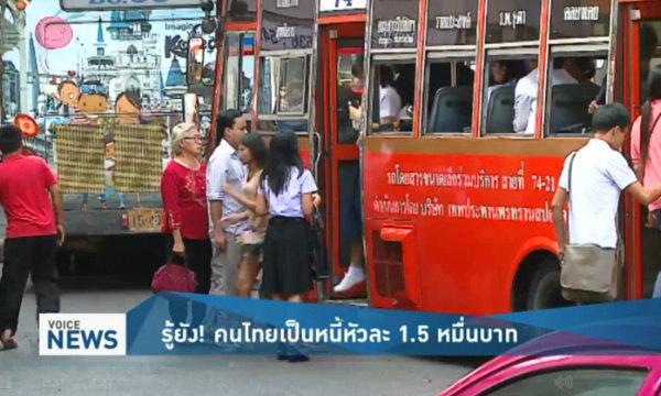 รู้หรือยัง? คนไทยเป็นหนี้ หัวละ 15,000 บาท