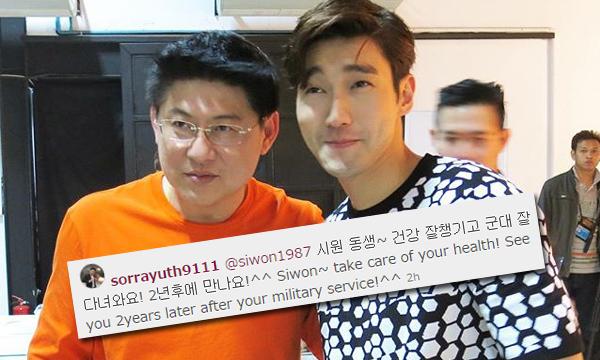 สรยุทธ โพสต์ IG ส่ง ชีวอน Super Junior เข้ากรมทหาร